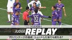 『Jリーグジャッジリプレイ』で第30節広島戦のプレーを解説