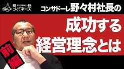蹴球メガネーズの配信動画に野々村芳和社長がゲスト出演