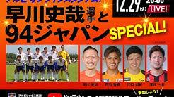 アルビレックス新潟が配信する第21回アルビオンラインスタジアムに深井一希選手が出演