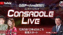 CONSADOLE LIVE(J1第31節セレッソ大阪戦)動画