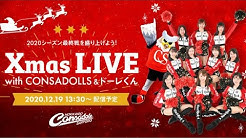 「Xmas LIVE with CONSADOLLS &ドーレくん」の配信動画