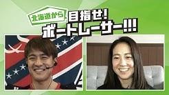 高嶺朋樹選手が出演した「北海道から目指せ!ボートレーサー!!!」の配信動画