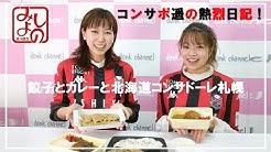 コンサポ遥の熱烈日記!(12月2日ライブ配信分)