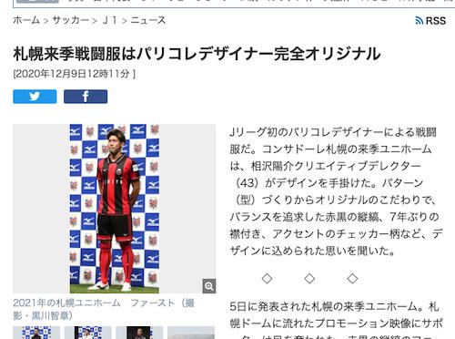 日刊スポーツに2021年シーズンのコンサドーレのユニフォームをデザインした相澤陽介クリエイティブディレクターのインタビュー記事