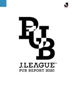 【報告書】J.LEAGUE PUB Report 2020