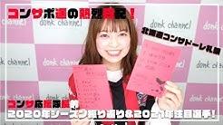 コンサポ遥の熱烈日記!(1月15日ライブ配信分)