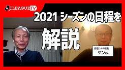 「JリーグTV」で2021年シーズン日程を解説