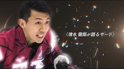 全農 日本カーリング選手権特集動画に北海道コンサドーレ札幌カーリングチームの清水徹郎選手が登場