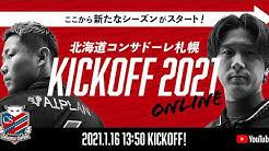 「北海道コンサドーレ札幌キックオフ2021」イベントがオンラインで開催