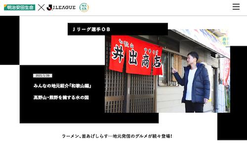 「地元の元気プロジェクト」のサイトで吉原宏太さんが高校時代の地元を紹介