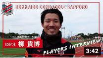 CONSADOLE TVが柳貴博選手のインタビュー動画