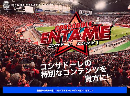 北海道コンサドーレ札幌公式サイトの有料コンテンツ「エンタメ」が3/31をもって終了に
