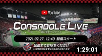 CONSADOLE LIVE(2021年J1第1節横浜FC戦)動画