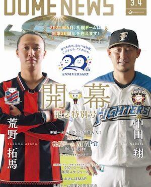 「札幌ドーム ドームニュース」が一年ぶりに発行、2021年3・4月号は開幕記念特別号ヴァージョン
