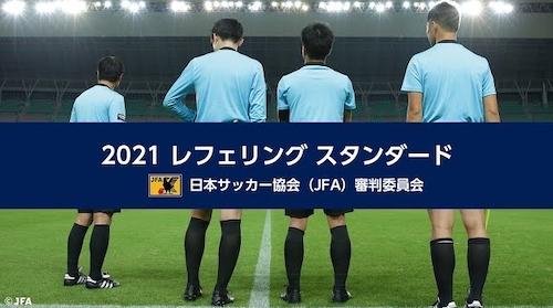 日本サッカー協会(JFA)が2021シーズンの判定基準「レフェリングスタンダード」動画を公開