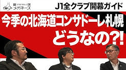 蹴球メガネーズの配信動画で「今季の北海道コンサドーレ札幌 どうなの?!」予想