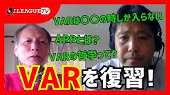 Jリーグ公式チャンネルでVARの解説動画