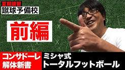 蹴球メガネーズの配信動画でコンサドーレの戦術をわかりやすく解説