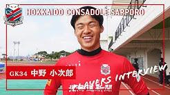 CONSADOLE TVが中野小次郎選手のインタビュー動画