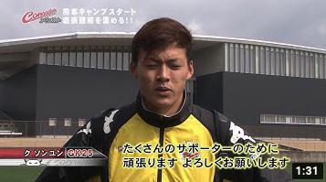コンサにアシスト(TVH)のク・ソンユン選手インタビュー
