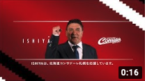 (動画)ISHIYA×コンサドーレ2021ムービー「ミシャンガ2」篇