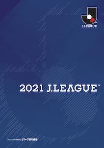2021Jリーグプロフィールが発行
