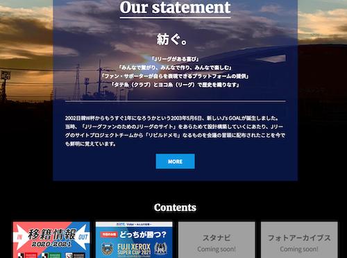 J's GOALを引き継ぐ新サイト「Js LINK」がひっそりとスタート
