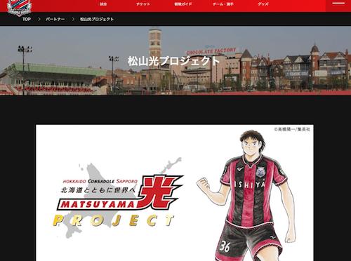 北海道コンサドーレ札幌『松山光プロジェクト』2021シーズンがスタート