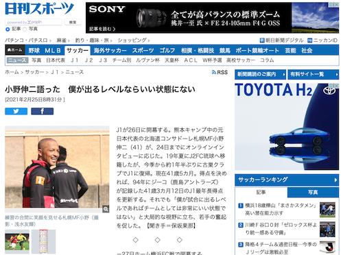 日刊スポーツで小野伸二選手のインタビュー記事