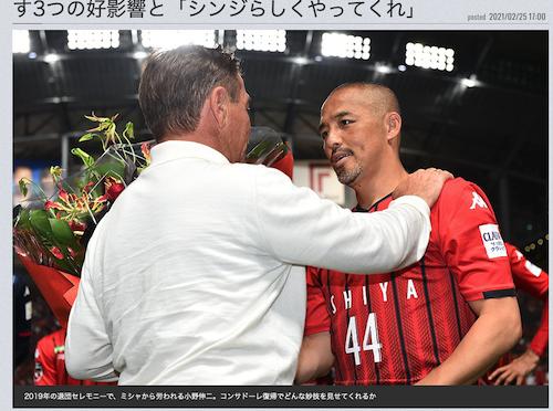 Number Webで小野伸二選手の記事