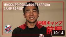 沖縄キャンプ動画 by CONSADOLE TV