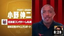 テレビ東京 FOOT×BRAIN で小野伸二選手のインタビュー動画