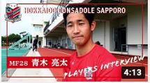 CONSADOLE TVが青木亮太選手のインタビュー動画