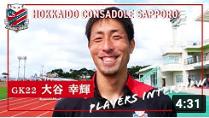 CONSADOLE TVが大谷幸輝選手のインタビュー動画