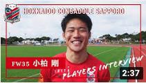 CONSADOLE TVが小柏剛選手のインタビュー動画