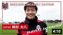 CONSADOLE TVが岡村大八選手のインタビュー動画