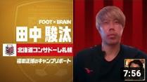 テレビ東京 FOOT×BRAIN で田中駿汰選手のインタビュー動画
