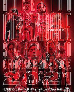 「北海道コンサドーレ札幌オフィシャル・ガイドブック2021」発売