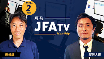 那須大亮さんと東城穣さんが月刊JFA TV 2021年2月号でVAR導入の裏側を語る