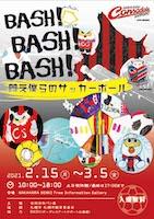 展覧会「BASH! BASH! BASH! 闘え僕らのサッカーボール」が開催中