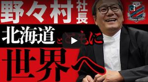 播戸竜二さんと野々村芳和社長による対談動画が公開
