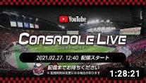 CONSADOLE LIVE(2021年J1第6節ヴィッセル神戸戦)動画