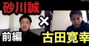 砂川誠さんと古田寛幸さんの3/6名古屋グランパス戦の戦術対談動画