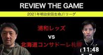 砂川誠さんと古田寛幸さんの3/17浦和レッズ戦の戦術対談動画
