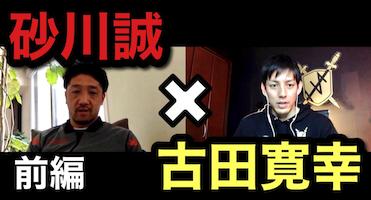砂川誠さんと古田寛幸さんの2/27横浜FC戦の戦術対談動画