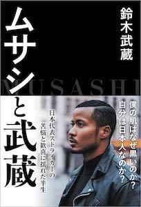 【書籍紹介】ムサシと武蔵 by 鈴木武蔵