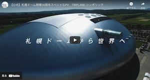 札幌ドームの開業20周年スペシャルプロモーションビデオ