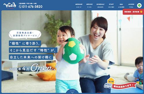 菅野孝憲選手が4月に児童発達支援・放課後デイサービスの「Wish 宮の森」を開所