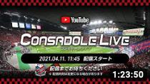 CONSADOLE LIVE(2021年J1第9節鹿島アントラーズ戦)動画