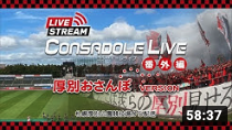 CONSADOLE LIVE 番外編 厚別おさんぽver.(2021年J1第11節ベガルタ仙台戦)